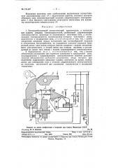 Быстродействующий автоматический выключатель (патент 121497)