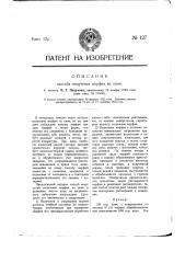 Способ получения морфия из опия (патент 127)