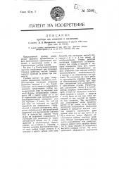 Прибор для сложения и вычитания (патент 5286)