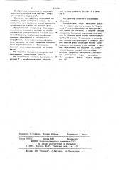 Экстрактор (патент 292344)