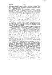 Механизированный астигмоптометр (патент 121527)