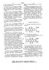 Фторид тетраселенотетрацена как органический проводник и способ его получения (патент 899561)