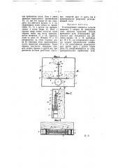 Регистрирующий измеритель скорости движения (патент 5865)