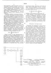 Мьа устройство для измерения и записи частоттготг (патент 291164)