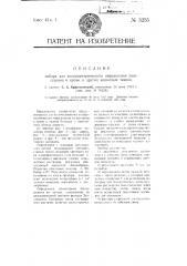 Набор для колориметрического определения холестерина в крови и других животных тканях (патент 3255)