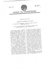 Прибор для проверки веса монет (патент 2107)