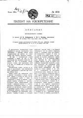 Лесовалочный станок (патент 1898)