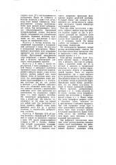 Способ получения желатинообразных веществ в форме зерен или порошка (патент 7262)