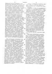 Устройство для моделирования отраженного светового потока от земной поверхности (патент 898492)