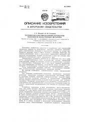 Устройство для определения параметров изделий из немагнитных металлов (патент 124686)