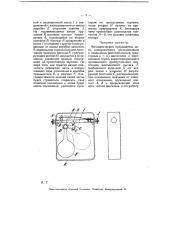 Автоматический прерыватель цепи электрического воспламенения в подвижных (автомобильных, тракторных и т.п.) двигателях (патент 6243)