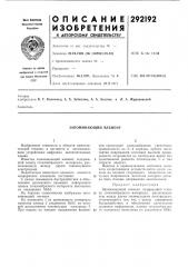 Запоминающий элемент (патент 292192)