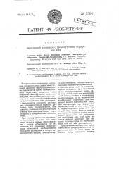 Паросиловая установка с промежуточным перегревом пара (патент 7504)