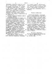 Волочильный барабан (патент 900917)