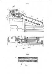 Устройство для получения гофрированных деталей из ленты (патент 899199)