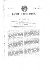 Формовочный и штамповальный аппарат для искусственных зубов (патент 1242)