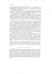 Универсальная установка для дистанционного измерения и контроля температуры, влажности, скорости движения и обмена воздуха в инкубаторах и других подобных помещениях (патент 124751)