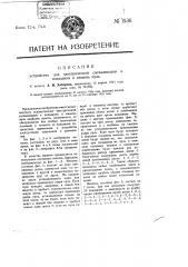 Устройство для электрической сигнализации о попадании в мишень пуль (патент 1536)