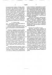 Двигатель внутреннего сгорания (патент 1768788)