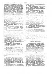 Электромагнитный фильтр-сепаратор (патент 899082)