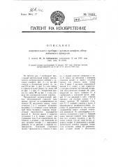 Нагревательный прибор с духовым шкафом, обслуживаемый примусом (патент 3448)