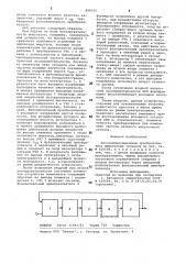 Автокомпенсационный преобразователь импульсных сигналов (патент 898335)