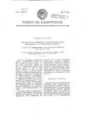 Паровой котел, нагреваемый электрическим током, проводимым по изолированным спиралям (патент 5486)