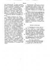 Устройство для отбора проб (патент 896478)