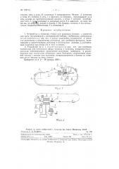 Устройство к ткацкому станку для прокидки челнока (патент 122714)