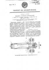 Форсунка с внутренней пульверизацией (патент 5949)