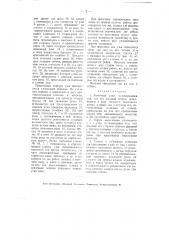 Рамочный улей и станок для его изготовления (патент 2414)