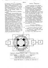 Способ измерения угла поворота объекта в диапазоне от 0 @ до 90 @ (патент 896410)
