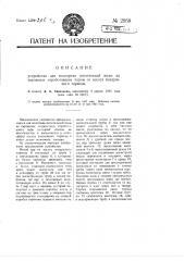 Устройство для подогрева питательной воды на паровозах отработавшим паром от насоса воздушного тормоза (патент 2958)