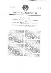 Устройство двукратного усилителя с катодными лампами (патент 55)