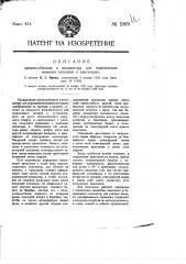 Приспособление к индикатору для определения момента вспышки в двигателях (патент 1969)