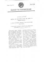 Прибор для определения усилия при работе на пишущей машине (патент 3720)