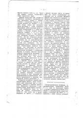 Саморазгружающаяся железнодорожная платформа (патент 366)