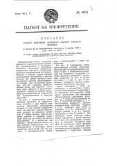 Способ получения продуктов горения высокого давления (патент 4866)