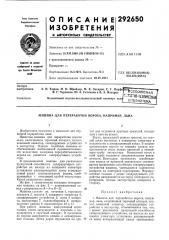 Патент ссср  292650 (патент 292650)