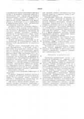 Патент ссср  290459 (патент 290459)