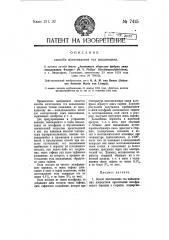 Способ изготовления тел накаливания (патент 7415)