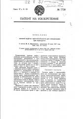 Сцепная муфта с приспособлением для сигнализации при перегрузке (патент 7720)