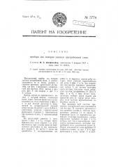 Прибор для поверки законов центробежной силы (патент 5774)