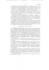 Автоматическое устройство для резки сырых угольных электродов (патент 119264)