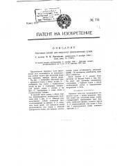 Бортовые кили для парусных плоскодонных судов (патент 751)