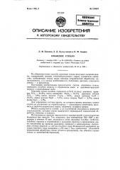 Опаловое стекло (патент 124607)