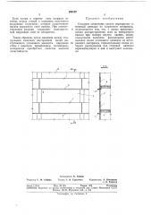 Стыковое соединение (патент 293107)