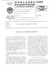 Машина для изготовления синельки (патент 123277)