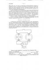 Стабилизатор напряжения (патент 124502)