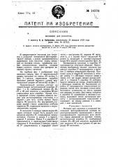 Магазин для кассеток (патент 14334)